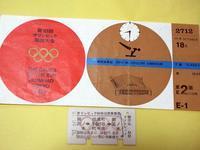 【東京オリンピックのチケット】(但し昭和) - お散歩アルバム・・紫陽花日和