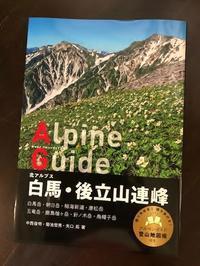 ガイドブックが発売されました! - 和田野の森のまん中で