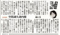 空間識失調内閣鎌田慧/ 本音のコラム東京新聞 - 瀬戸の風