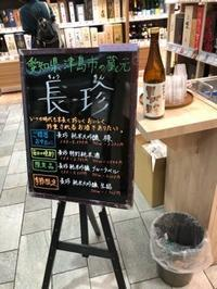 松坂屋名古屋店の試飲販売2日目 - 日本酒biyori