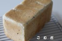 黒ゴマ食パン - パン・お菓子教室 「こ む ぎ」