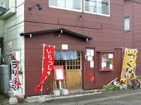 大衆居酒屋 よってや食堂その12 (チキンカツ定食) - 苫小牧ブログ