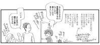 今回の仕事中にあったこと - 山田南平Blog