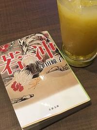 「若冲」 - Kyoto Corgi Cafe
