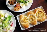 コーンマヨパン&大盛りサラダ&インド風カレー - Kyoko's Backyard ~アメリカで田舎暮らし~
