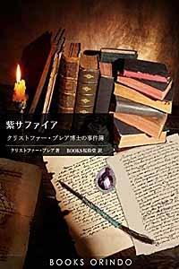 紫サファイア: クリストファー・ブレア博士の事件簿 - TimeTurner