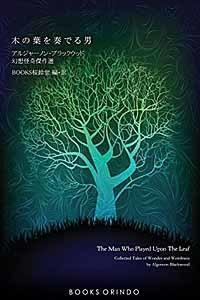 木の葉を奏でる男: アルジャーノン・ブラックウッド幻想怪奇傑作選 - TimeTurner