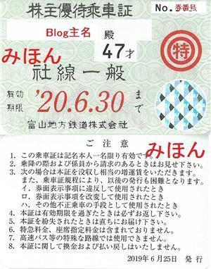 富山地方鉄道の株主優待券(令和元年通期) - 乗り物系株主優待券(ほか)の画像を紹介