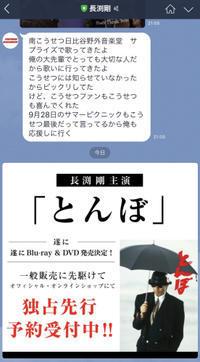 とんぼ、ついにブルーレイ&DVD化 - ロックンロール・ブック2