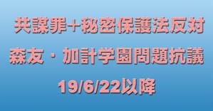 共謀罪+秘密保護法反対イベント+森友・加計学園問題抗議 19/6/22以降 - 秘密法と共謀罪に反対する愛知の会