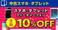 ゲオ白ロムセール Pixel 3a Aランク中古33,802円, Mate20Pro 44,532円~ - 白ロム転売法