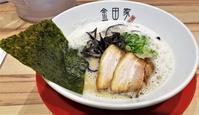 黒豚とんこつ 金田家 なんばラーメン一座店黒豚らーめん - 拉麺BLUES