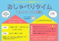おかたづけおしゃべりタイム【7月】 - ufufu space(うふふ すぺーす)☆いなべ市☆おかたづけ