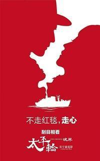 The Crossing ザ・クロッシング Part2(太平輪彼岸) - 龍眼日記  Longan Diary