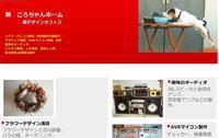 ホームページの更新 - わんこ日記