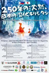 PRESS RELEASE :  2019 PHILIPPINES-JAPAN FRIENDSHIP MONTH EVENTS / BAGUIO TANABATA FESTIVAL 10  - バギオの北ルソン日本人会 JANL