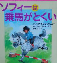 本「ソフィーは乗馬がとくい」 - うまうまひんひん
