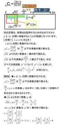 素数の魅力(16)nと2nの間の素数の存在 - 齊藤数学教室「算数オリンピックの旅」を始めませんか?054-251-8596