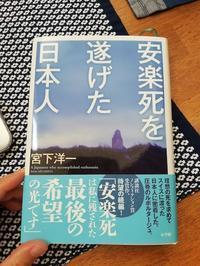 『安楽死を遂げた日本人』宮下洋一著 - 聞くセラピー