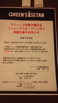 【クィーンズ伊勢丹藤沢のリニューアル休業】 - お散歩アルバム・・静かな睦月