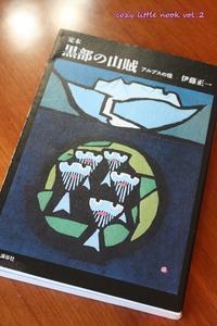 黒部の山賊 * リス印マーガリン - cozy little nook vol.2