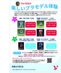 【小学生★夏休み】楽しいプラモデル体験 - 和歌山YMCA blog