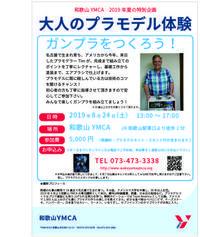 大人のプラモデル体験【ガンプラをつくろう!】 - 和歌山YMCA blog