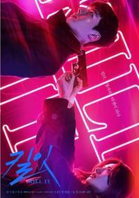 チャン・ギヨン、AFTERSCHOOLのナナ主演「KILL IT(キル・イット)」 - なんじゃもんじゃ