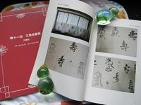 My books - 玉響記 2