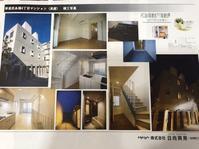 建築(〃ω〃) - 日向興発ブログ【方南町】【一級建築士事務所】