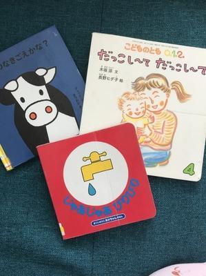 図書館で借りた絵本 ③ - Yokohama Bay Area のんびり日記