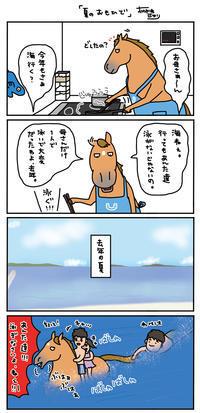 お母さんは競走馬〜夏の思い出〜 - おがわじゅりの馬房