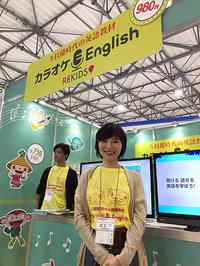 Meet 行正り香@教育ITソリューションEXPO・カラオケEnglish! - Isao Watanabeの'Spice of Life'.