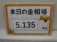 地金相場高騰中! - 駅チカ!いつも賑やかな秋津の買取り屋さん 金券買取りNo.1!