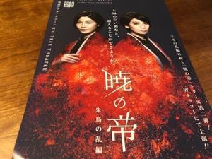 「暁の帝~朱鳥の乱編」Nemeton製作(@池袋シアターグリーンBIG TREE THEATER) - haruharuy劇場