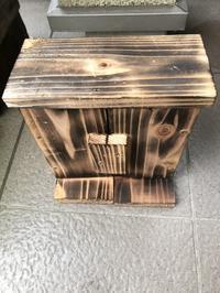 蚊取り線香置き台2号 - 物好き親爺のつくりんぼ日記