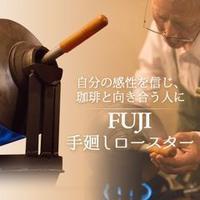 FUJI手廻しロースター第三弾の完売 - ナイアガラ珈琲焙煎所