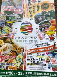 上野公園 台湾フェスティバル2019 - 埼玉でのんびり暮らす