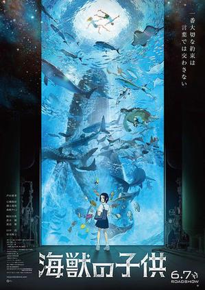 映画『海獣の子供』を見に行きました! - harico couture
