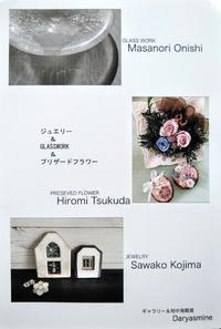 作家仲間のグループ展 - ポーセリンペインティング☆ブログ