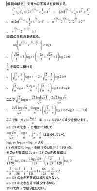素数の魅力(18)nと2nの間の素数の存在(完了) - 齊藤数学教室「算数オリンピックの旅」を始めませんか?054-251-8596