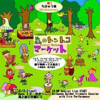 地球食10周年記念 トントコマーケット - トトモニのりぷ
