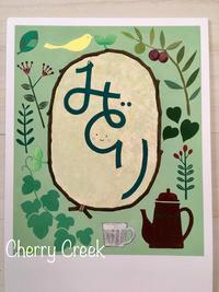 みどりの看板を描きました♫ - Cherry Creek                                                 ~ちくちく手芸部!ときどきファーム~