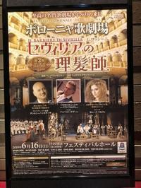 ボローニャ歌劇場「セヴィリアの理髪師」 - noriさんのひまつぶ誌