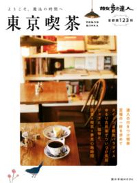 海辺の本棚『散歩の達人 東京喫茶』 - 海の古書店