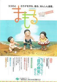 まもる北九州版2019夏号に掲載されました - 茶論 Salon du JAPON MAEDA
