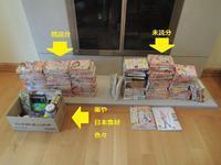 アメリカ出張の弟に日本から漫画本を持ってきてもらったお話 - じゃポルスカ楽描帳