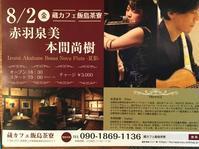 赤羽泉美(フルート)・本間尚樹(ギター)ボサノバDuo - 蔵カフェ飯島茶寮