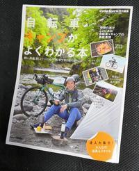 自転車×キャンプの雑誌が発売されます。 - 自転車屋 サイクルプラス note