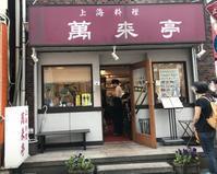 1軒目は「萬来亭」で ♪ (横浜中華街) - よく飲むオバチャン☆本日のメニュー